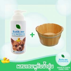 อาบน้ำให้สุนัขพันธ์เล็ก