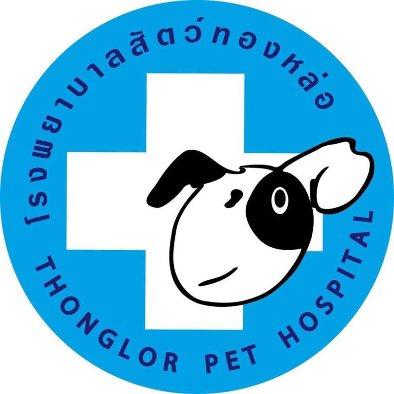 โรงพยาบาลสัตว์ทองหล่อ